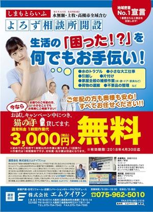 ぱどチラシ(表).jpg