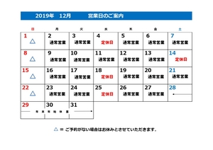 12月営業カレンダー_page-0001.jpg