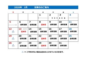 1月営業カレンダー(JPEG).jpg