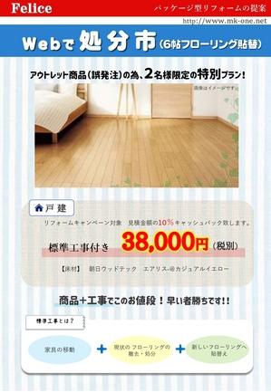 アウトレットフローリング_page-0001.jpg