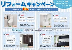 リフォームキャンペーン2020_page-0001.jpg