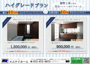 リフォームキャンペーン2020_page-0002.jpg