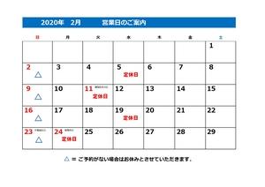 2月営業カレンダー_pages-to-jpg-0001.jpg