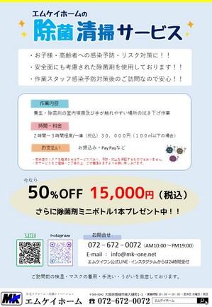 除菌清掃サービス (JPEG).jpg