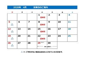 4月営業カレンダー_page-0001.jpg