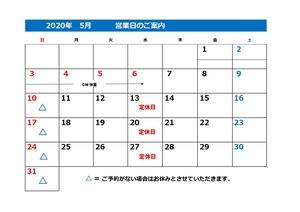 5月営業カレンダー_page-0001.jpg