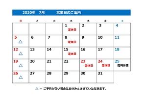 7月営業カレンダー(PDF)_page-0001.jpg