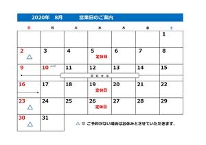 8月営業カレンダー_page-0001 (1).jpg