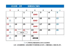 9月営業カレンダー_page-0001.jpg