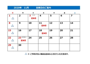 11月営業カレンダー_page-0001.jpg