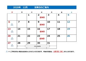 12月営業カレンダー_page-0001 (1).jpg