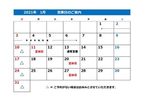1月営業カレンダー_page-0001.jpg