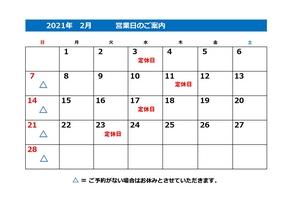 2月営業カレンダー_pages-to-jpg-0001 (1).jpg