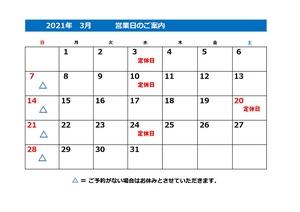 3月営業カレンダー_page-0001.jpg