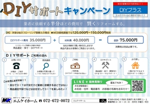 DIYサポートキャンペーン_page-0001.jpg